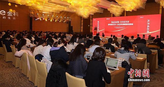 金科股份发布战略新蓝图 力争2025年总销售规模4500亿