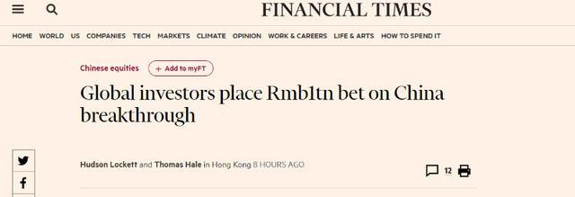「中国那些事儿」外媒:看好中国经济,全球万亿资金抢购中国资产