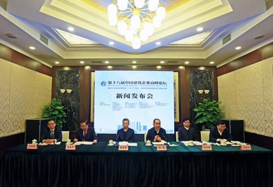 共话新机遇!第十八届中国建筑企业高峰论坛太原召开