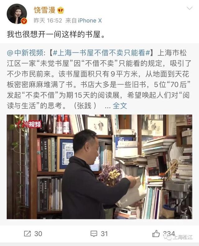 全国热搜!松江这家不借不卖的小书屋,你还没去过吗?插图1