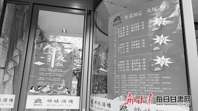 """兰州年夜饭预订火爆 热门饭店""""一桌难求""""半成品礼盒成""""新宠""""插图"""