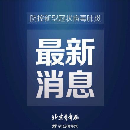 北京昨日新增1例本地确诊病例和1例无症状感染者
