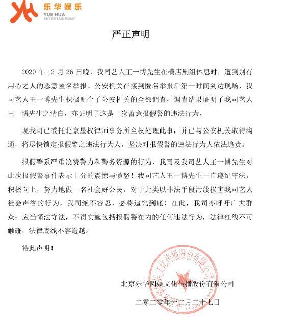 """深夜有人报警知名艺人王一博""""违法""""?东阳警方今天凌晨回应上热搜插图2"""
