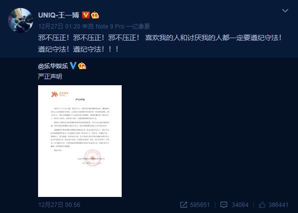 """深夜有人报警知名艺人王一博""""违法""""?东阳警方今天凌晨回应上热搜插图3"""