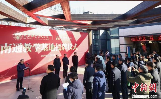 中央社院在南通博物苑设立教学基地插图