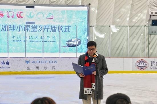 青少年冰球教学视频《冰球小课堂》开播仪式举行插图3