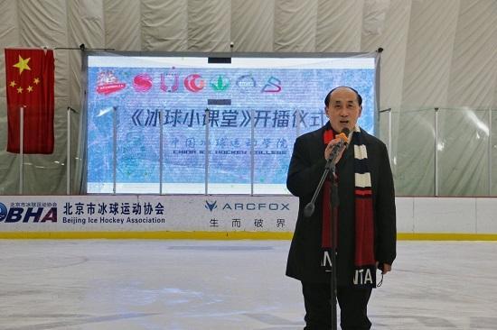 青少年冰球教学视频《冰球小课堂》开播仪式举行插图4