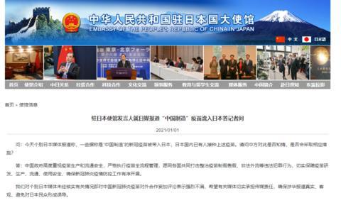 """日媒称""""中国制造""""的新冠疫苗流入日本 中使馆回应"""