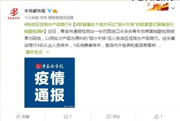 """淄博:到这个地方买过""""茄汁牛排""""的抓紧登记报备进行核酸检测"""