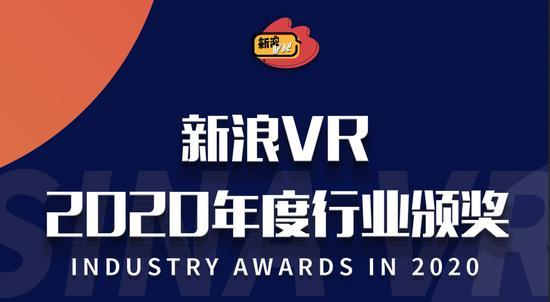 2020全球VR产业链交流会云高峰会在南昌举办