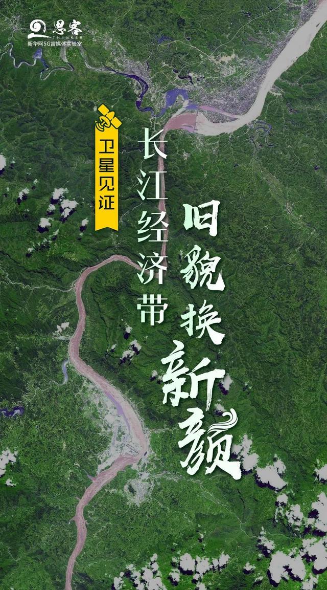 """五年后湘江换新颜奏出高质量发展""""长江之歌"""""""