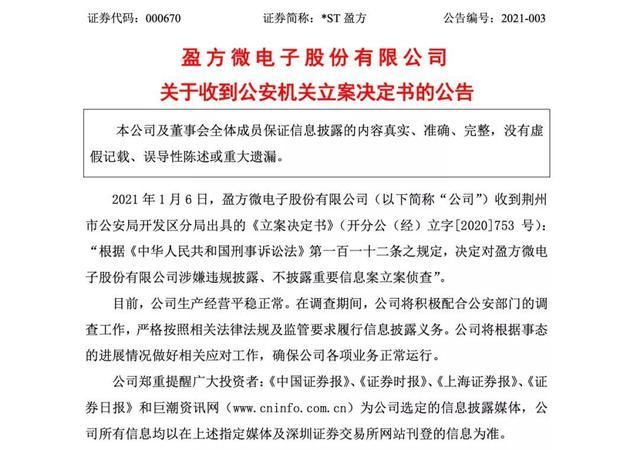 每经编写:彭水萍创业板退市近10个月后