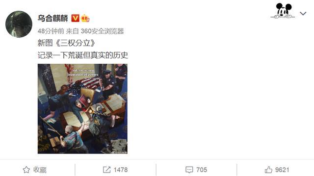 """曾激怒澳大利亚的中国漫画家出新作!这次记录""""荒诞但真实""""的美国国会骚乱 全球新闻风头榜 第1张"""