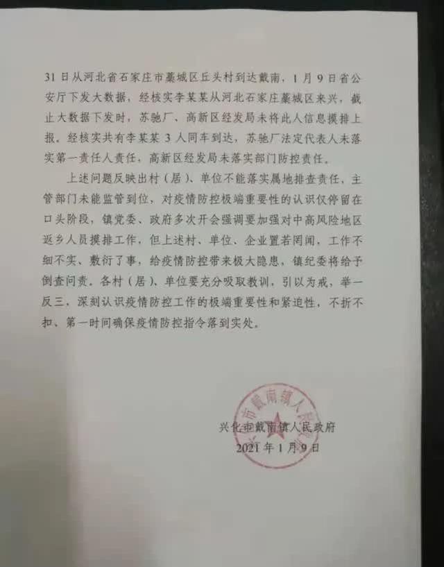 江苏4人从河北石家庄返苏未及时上报 目前4人核酸检测阴性 密接人员已居家隔离 全球新闻风头榜 第2张