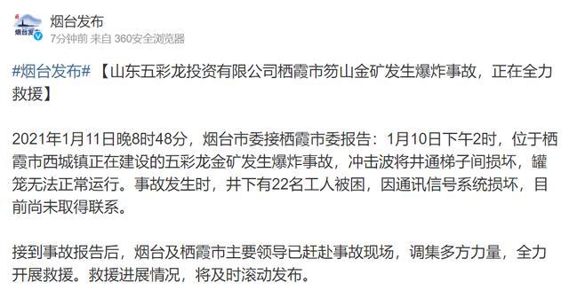 山东栖霞一金矿发生爆炸事故,22名工人被困 全球新闻风头榜 第1张