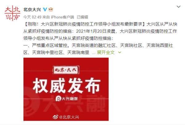 北京新冠肺炎疫情防控工作中领导组公布严治西瓜小视频从严搞好疫