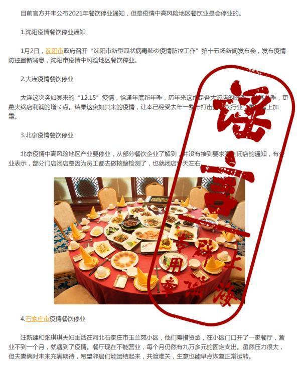 肺炎疫情中高危地域餐馆暂停营业?–安居客房产问答
