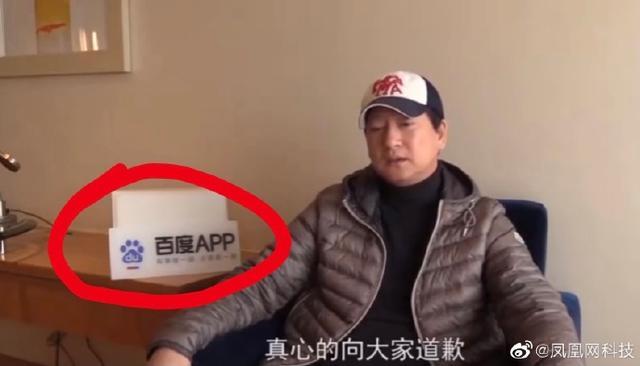 百度搜索App开播郑爽父亲致歉视频
