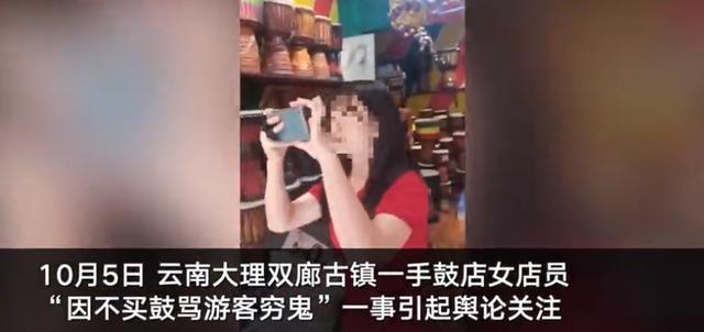 """大理游客回应""""不买鼓遭辱骂"""":是女店员主动演示打鼓 不买后被骂【www.smxdc.net】"""