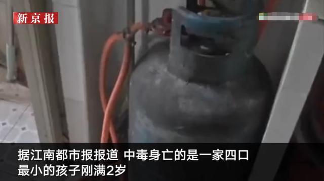 江西永丰一家四口因一氧化碳中毒不幸身亡,其中包括三个孩子