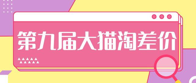 2020年最新大猫淘差价第九届分享课:淘宝如何选择关键词+选品+补单等【视频+文档】