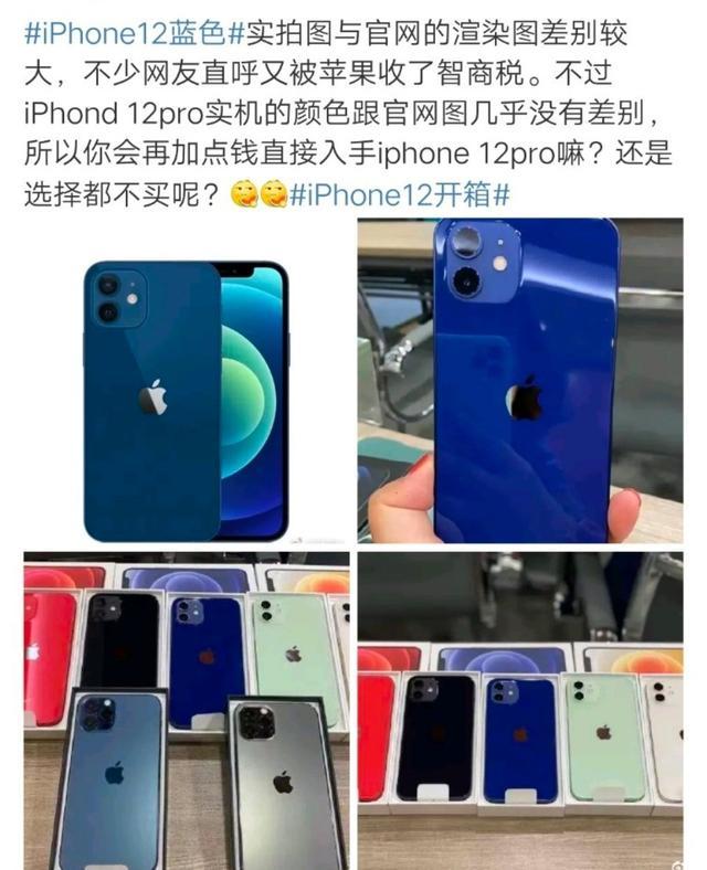 iPhone12蓝色被疯狂吐槽,颜色神似垃圾桶,有人已退货 全球新闻风头榜 第11张