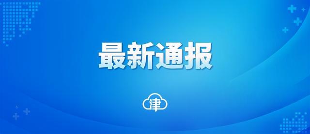 最新!天津新增1例本地新冠肺炎确诊病例 全球新闻风头榜 第1张