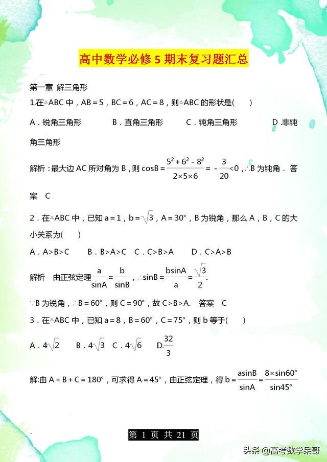 出题组:高中必修5数学期末复习题汇总,打印下来积极备考期末