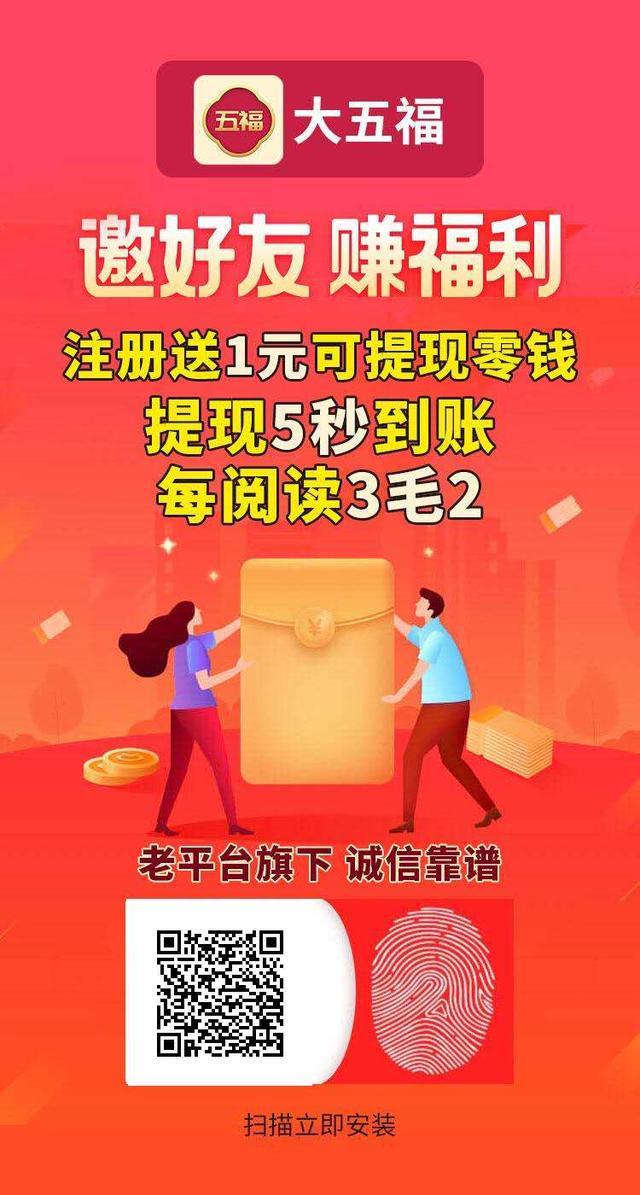 转发文章月赚10000+(最新玩法详解),大五福赚钱APP了解下,小白也可以操作!