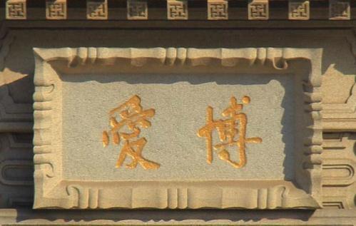 风水学者曾祥裕认为,南京中山陵中西合璧的建筑杰作 风水稍逊色 高处不胜寒