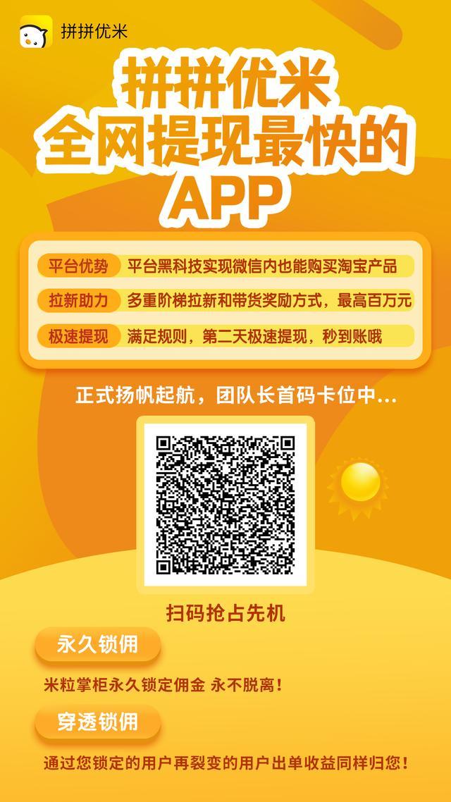 【首码】拼拼优米-全网独家微信小程序淘客社交电商平台