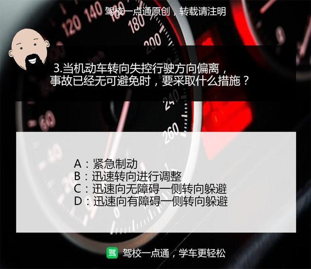 臣师傅的科目四训练班:科目四模拟考试,你们答对了多少?插图(3)