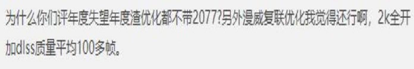 2020优化最烂的10款游戏,杀手13最差,2077没上榜?插图4
