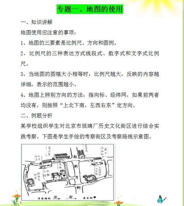128页!高中地理专题复习讲解(含试题解析)人手一份学习
