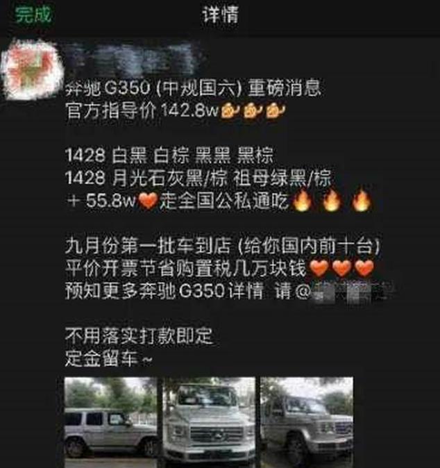 奔驰G350新消息:2.0T百公里油耗10.7L,最快9月交付,加价55万