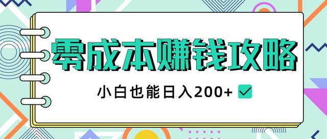 2020年零成本赚钱攻略,小白也能日入200+【视频教程】