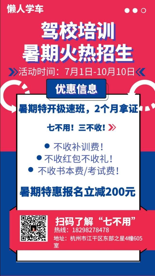 杭州考驾照,学车,便宜,简单。插图
