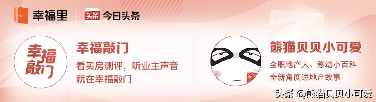 熊猫贝贝栏目内容:房地产话题讨论第三百九十九期(NO
