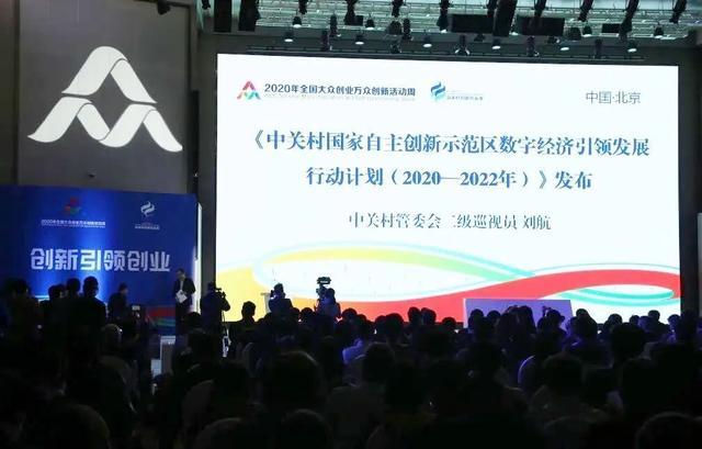 中关村:瞄准数字经济新机遇,明确十大重点发力新业态