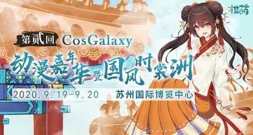 第二届CosGalaxy国风动漫嘉年华苏州 展会活动 第3张