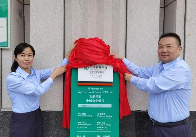 农行蚌埠分行揭牌成立全市首家自贸试验区金融服务机构