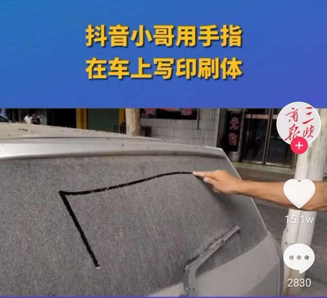 """狠人!小哥车上手指写""""印刷体"""",网友:有才华,处处都是舞台www.smxdc.net"""