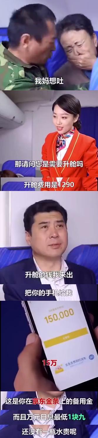 京东金融致歉