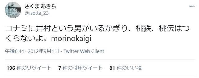 """首月销量破百万,让KONAMI躺着赚大钱的""""小众游戏""""插图19"""
