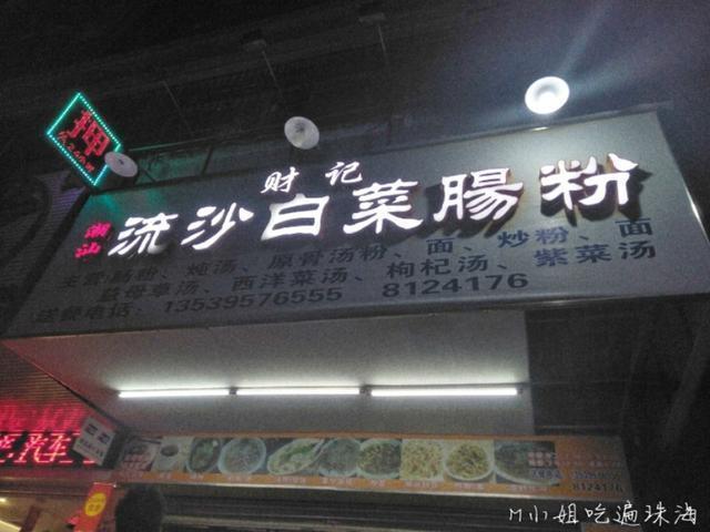 老嬷大食记-寻味珠海的潮汕美食第1篇6家店(后续继续更新)