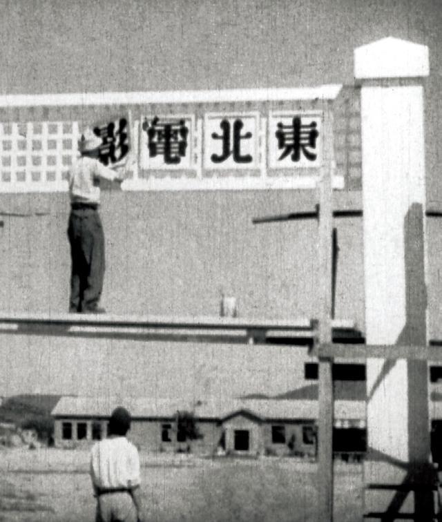 东影杰科,兴山建厂(东影还有记得的吗)