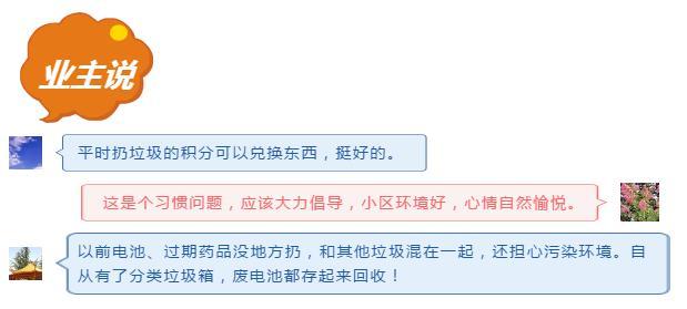 """檀宫小区垃圾分类显成效,引外地考察团来""""取经""""插图4"""