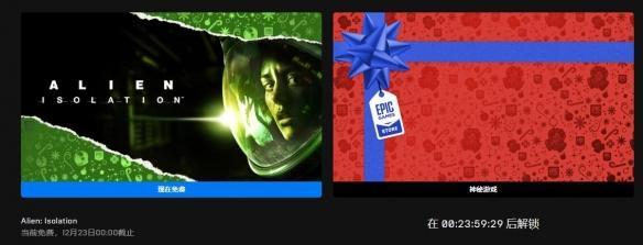 Epic圣诞喜加一第五弹:生存恐怖游戏《异形隔离》插图