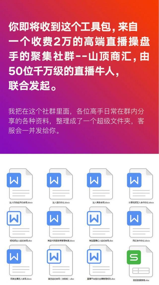 直播工具包:56份内部资料+直播操盘手运营笔记2.0【文字版+资料】