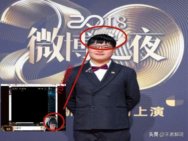 电竞选手登上微博之夜,UZI瘦是有原因的,电竞肖央暧昧一笑 全球新闻风头榜 第3张